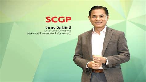 SCGP อนุมัติจ่ายปันผล ปี 63 ที่ 0.45 บาทต่อหุ้น