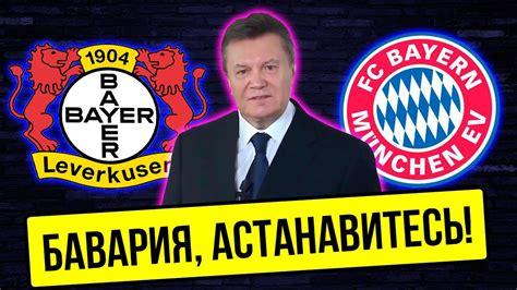 52 372 215 · обсуждают: Байер 04 - Бавария Мюнхен | Прогноз и ставка на матч ...