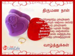 happy wedding day anniversary wishes sms tamil - Wedding Anniversary Cards