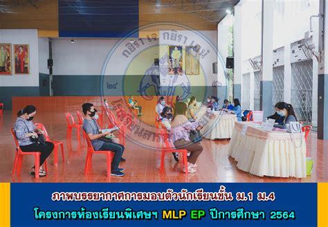 บรรยากาศการมอบตัวนักเรียนชั้น ม.1 ม.4 ห้องเรียนพิเศษฯ MLP ...