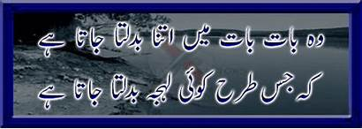 Poetry Qaiser Wallpapers Older