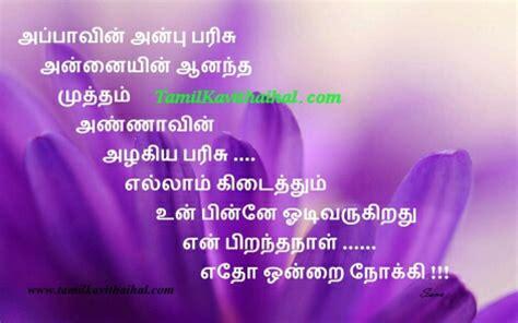 birthday wishes kavithai  tamil piranthanaal kondattam kadhal quotes whatsapp images