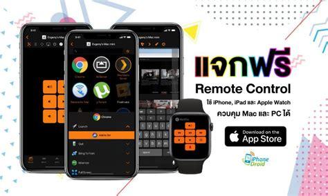 แจกฟรีแอป Remote Control ใช้ iPhone, iPad ควบคุม Mac และ ...