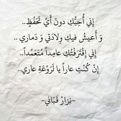 Nizar Qabbani Arabic Poems