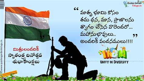 august independence day quotes  telugu  quotes