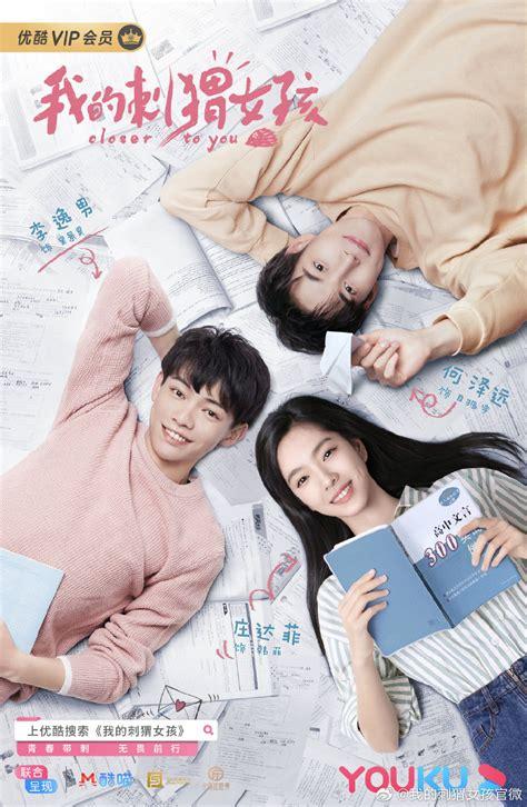 Closer To You Drama Summary - C-Drama Love - Show Summary
