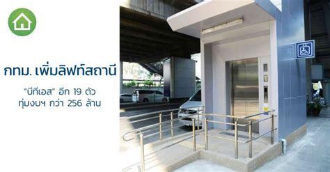 กทม. เพิ่มลิฟท์สถานี 'บีทีเอส' อีก19ตัว ทุ่มงบฯกว่า 256 ล้าน