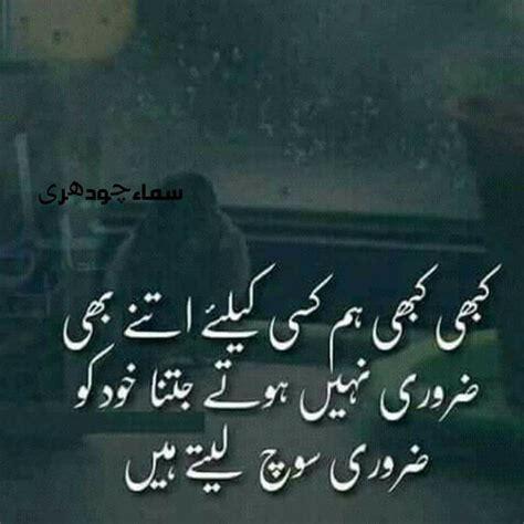 sad wallpapers  quotes  urdu