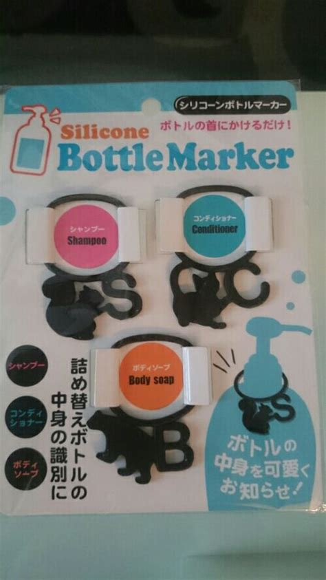 ボトル マーカー