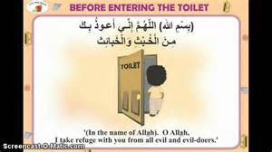 Dua For Entering Toilet With Meaning by Dua Before Entering After Leaving Toilet