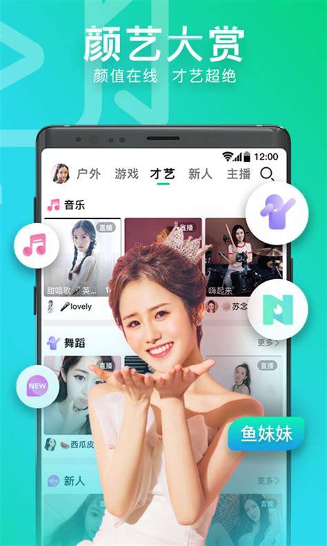 NOW直播下载2019安卓最新版_手机app官方版免费安装下载_豌豆荚