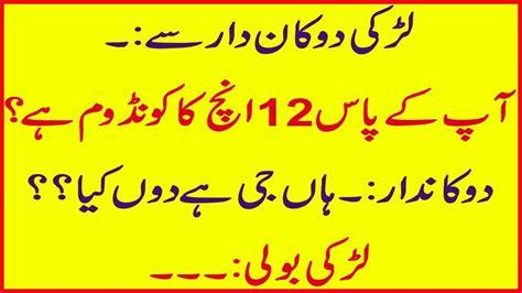 images  funny jokes  urdu impremedianet
