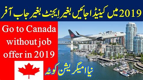 How To Immigrate To Canada In 2019. Latest Canadian