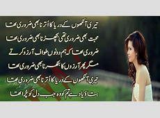 Urdu Sad poetry Mohabbat bhi zaroori thi