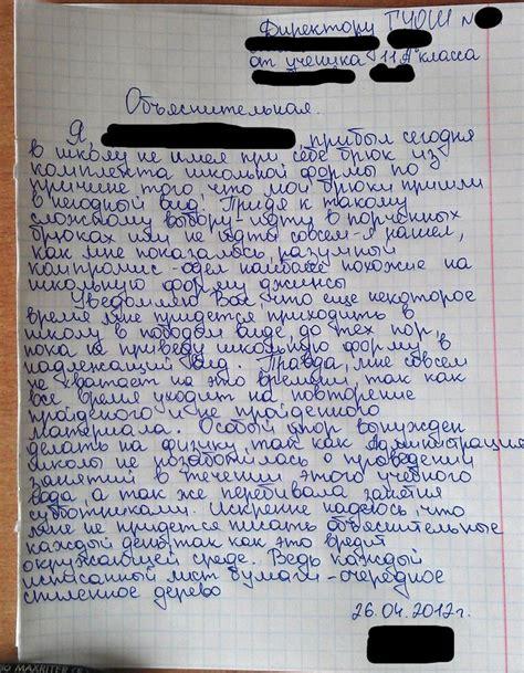 как написать докладную записку директору школы на ученика