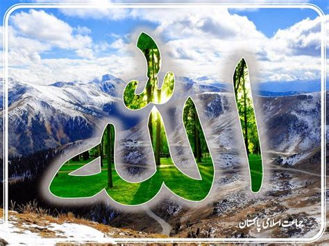Allah Name Hd Wallpapers