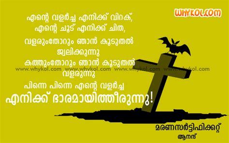Madhavikutty Quotes 5