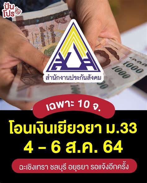 #เตรียมรับเงินสำหรัม33... - ปันโปร - Punpromotion   Facebook
