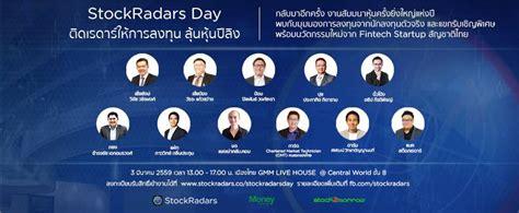 StockRadars Day ติดเรดาร์ให้การลงทุน ลุ้นหุ้นปีลิงกับ 11 ...