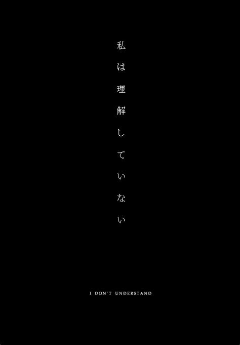 Aesthetic Japanese Word Wallpaper Iphone by Pin On Wallpapers