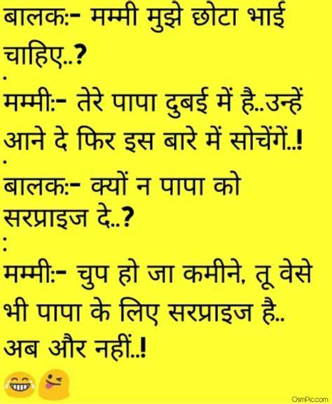 funny  veg hindi jokes images   whatsapp