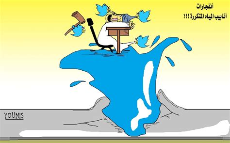 Cartoon Jokes About Repeated Water 'outages