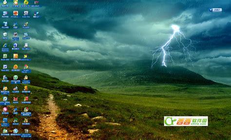 暴风雷雨动态壁纸下载绿色免费版_ 西西软件下载