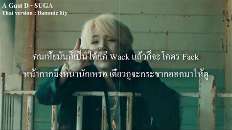 thaiver agust  suga bts cover  bammie lity youtube