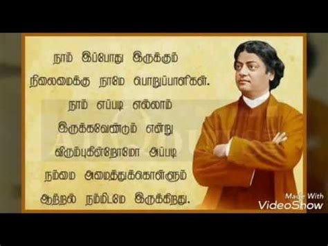 Best Motivational Quotes For Students In Tamil