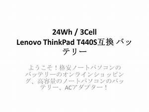 Lenovo Thinkpad T440s U4e92 U63db  U30d0 U30c3 U30c6 U30ea U30fc