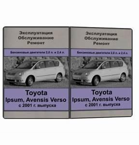Toyota Ipsum  Avensis Verso  U0441 2001  U0433   U0432 U044b U043f U0443 U0441 U043a U0430   U0420 U0443 U043a U043e U0432 U043e U0434 U0441 U0442 U0432 U043e  U043f U043e  U044d U043a U0441 U043f U043b U0443 U0430 U0442 U0430 U0446 U0438 U0438   U0442 U0435 U0445 U043d U0438 U0447 U0435 U0441 U043a U043e U043c U0443