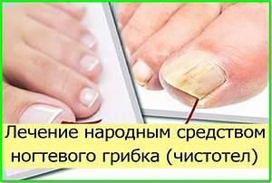 Хлоргексидин от грибка ногтей на ногах