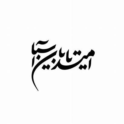 Behance Arabic Persian Logotypes Taban Omid Asia
