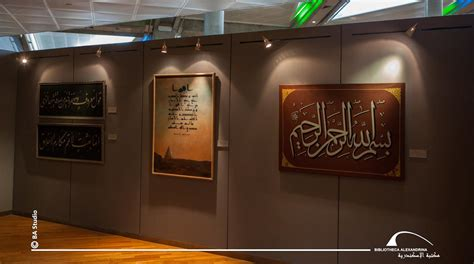arabic calligraphy mohamed ibrahim collection