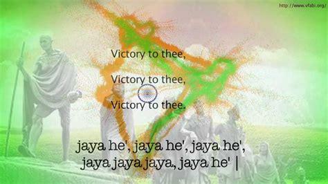 indian national anthem with english meaning jana gana