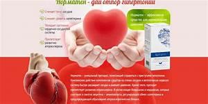 Лекарство от боли в сердце при повышенном давлении