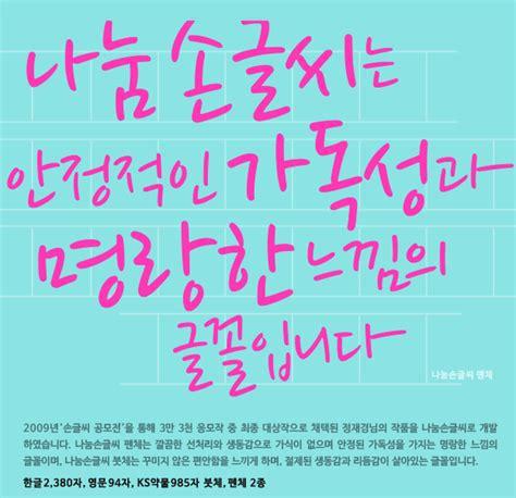 korean fonts hanguk babble