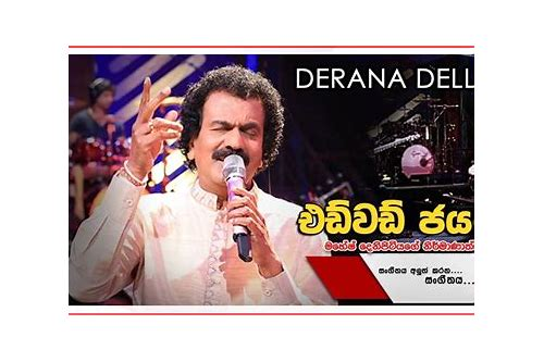 derana dell studio mp3 song download