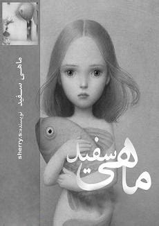 دانلود رمان ماهی سفید   فرانیاز