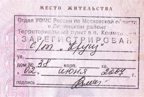 Официальная временная регистрация в москве оформить