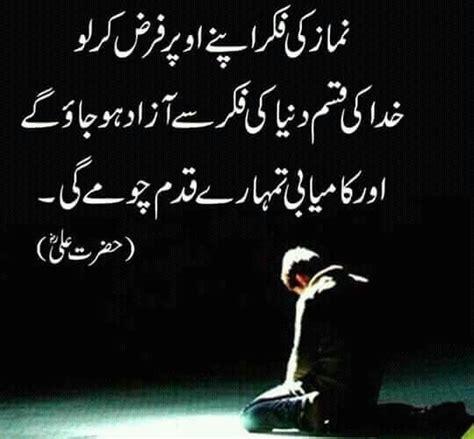 quotes image namaz quotes images  urdu