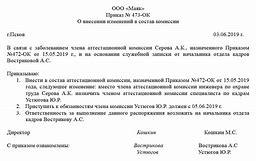 Приказ о создании комиссии по охране труда согласно статьи 218 тк рф