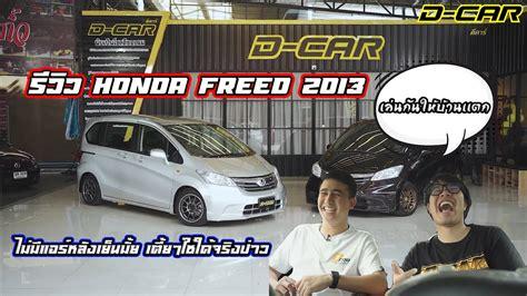 รีวิว Honda Freed ฉบับเร่งรัด สไตล์ Dcar - YouTube