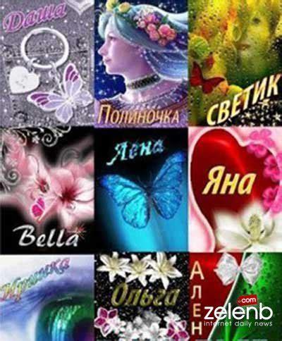 Картинки именные ирина