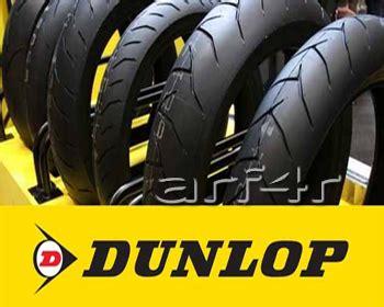 Ban Dunlop Bekas harga ban motor dunlop terbaru tahun 2017