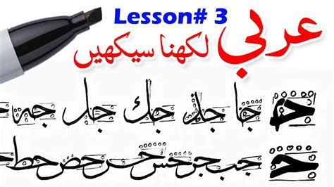 learn arabic calligraphy lesson  fn alkht alaarb