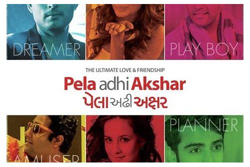 pela pela song free download