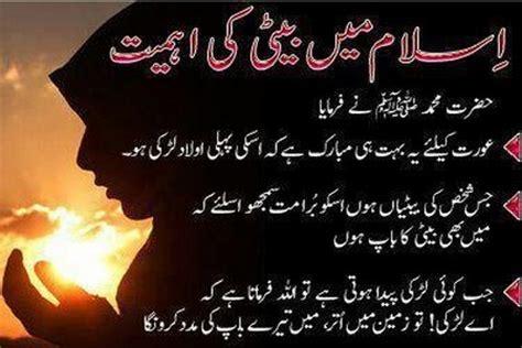 father quotes  urdu quotesgram