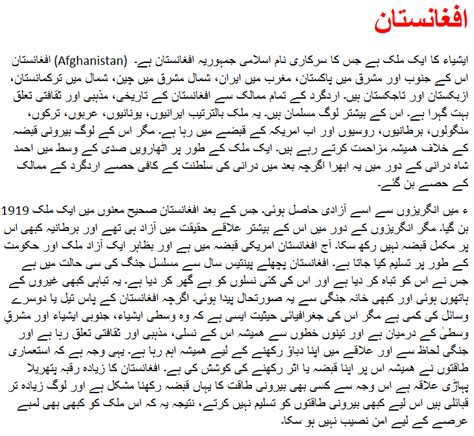essay about afghanistan war history