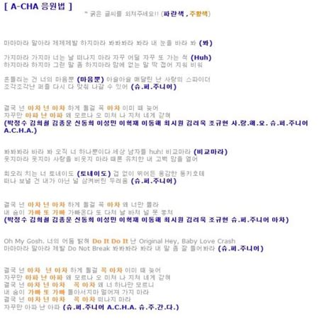 Whatever Want Super Junior Cha Lyrics Hangeul